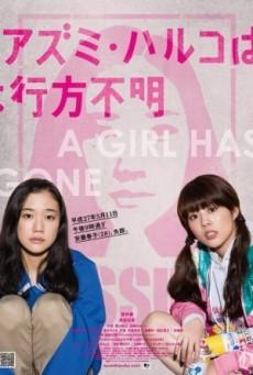 Japanese Girls Never Die โมเอะไม่เคยตาย