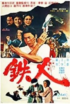 King Boxer (1972) ไอ้หนุ่มหมัดพิศดาร
