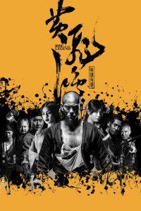 Rise of the Legend (2014) หวงเฟยหง พยัคฆ์ผงาดวีรบุรุษกังฟู