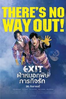 Exit ฝ่าหมอกพิษ ภารกิจรัก