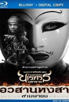 King Naresuan 6 ตำนานสมเด็จพระนเรศวรมหาราช ภาค 6 ตอน อวสานหงสา