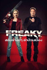 Freaky (2020) สลับร่างฆ่า ล่าป่วนเมือง