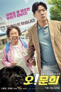 OH! My Gran (2020)
