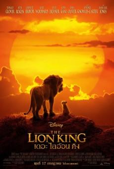 The Lion King เดอะไลอ้อนคิง
