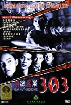 303 Fear Faith Revenge 303 กลัว/กล้า/อาฆาต
