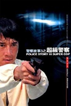 Police Story 3: Supercop วิ่งสู้ฟัด 3 (1992) (ภาค 3)