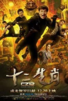 Chinese Zodiac วิ่ง ปล้น ฟัด